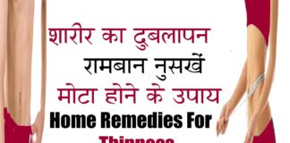 home cure for thinness