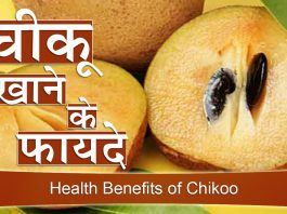 benefits of eating chiku after dinner