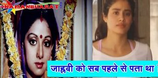 Prior to the death of Shri Devi, his beloved daughter Jahnavi knew the whole news related to his death