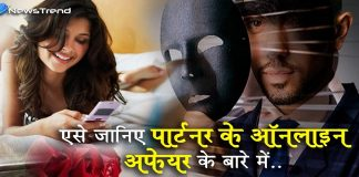 Know about your partner's online affair