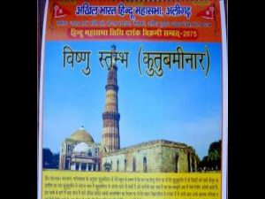 controversy after Hindu Mahasabha renamed kutub minar to vishnu sculpture
