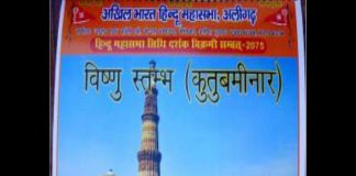 controversy after Hindu Mahasabha renamed kutub minar to vishnu sculpture