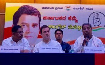 rahul last press conference in karnataka