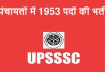 UPSSSC Gram Panchayat Adhikari recruitment