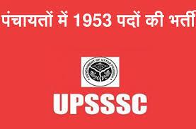 UPSSSC Gram Panchayat Adhikari recruitment