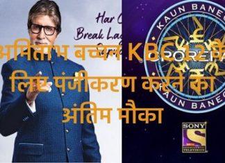 अमिताभ बच्चन KBC 12 के लिए पंजीकरण करने का अंतिम मौका