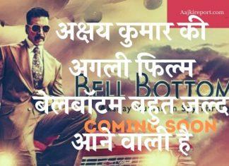 अक्षय कुमार की अगली फिल्म बेलबॉटम बहुत जल्द आने वाली है