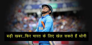 will-ms-dhoni-be-back