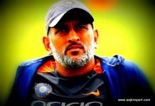 MS Dhoni ने अंतरराष्ट्रीय क्रिकेट से संन्यास की घोषणा की